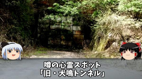 九州最恐の心霊スポット『旧・犬鳴トンネル』現地レポが怖すぎて霊感ゼロでも行けないレベル「不吉な赤文字の看板」「謎の音が響く構内」