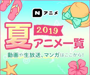 Nアニメ 2019夏アニメ一覧 動画や生放送、マンガはここから!