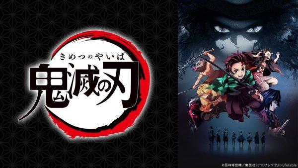 『鬼滅の刃』アニメ1~13話の振り返り一挙放送が決定! 7月8日(月)17時50分より放送開始