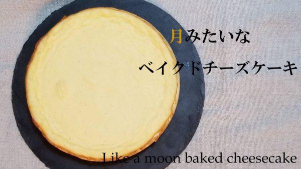 月のようにまんまるな絶品ベイクドチーズケーキの作り方! カスタードクリームをインする本格レシピに「絶対うまい」と称賛の声多数