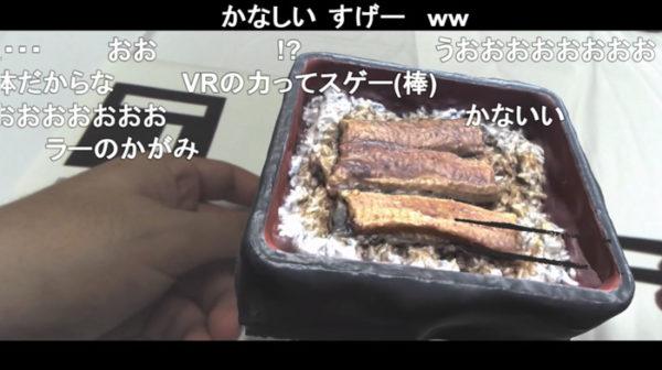 """「蒲焼さん太郎」にVRを使用して""""うな重""""を降臨させる!? 匂い以外ほぼ再現された""""VRうな重""""がとっても美味しそう"""