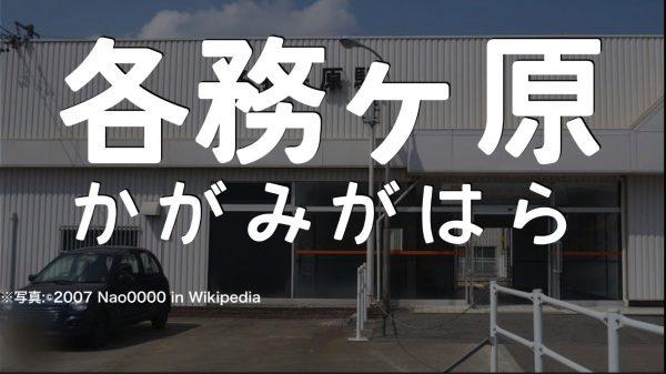 """岐阜JR線に存在する""""難読""""な駅名。各務ヶ原、北神戸、木知原など…あなたはいくつ読めますか?"""