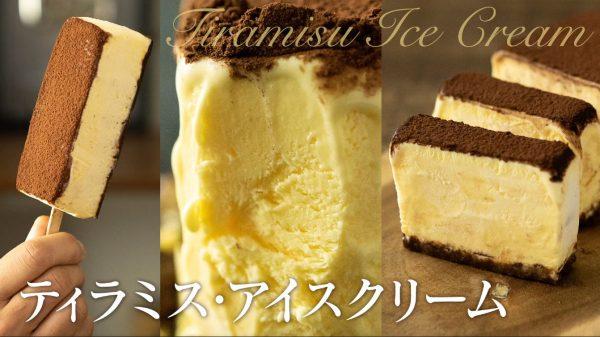 2種のチーズを使ったティラミスアイスのレシピをご紹介! 飲料パックでアイスバーを作るアイデアも画期的