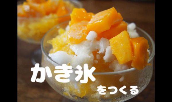 """かき氷機""""なし""""で挑戦! マンゴーかき氷を作れるアイデアレシピに「まじか、作れるのか」「美味しそう!」の声"""