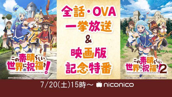 『この素晴らしい世界に祝福を!』アニメ1期・2期・OVAの無料一挙放送&映画記念特番、7月20日(土)15時より放送開始 劇場版公開記念