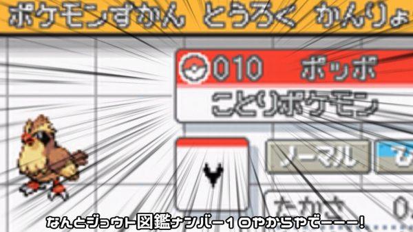 """ポッポ、キャタピー、コイキング…『ポケモンHGSS』10周年を記念して""""10""""に関するポケモンだけでクリアを目指す制限プレイ動画が投稿される"""