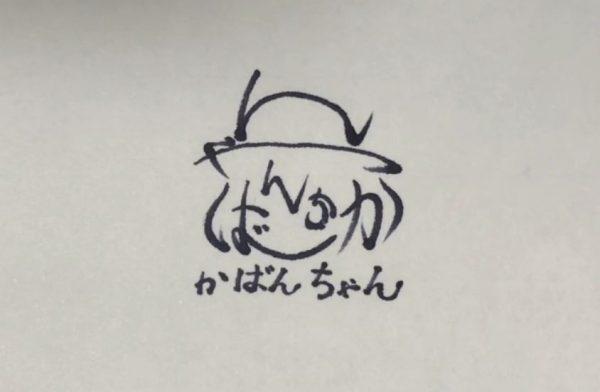 """""""けもフレ流""""へのへのもへじ。ひらがな6文字で『けものフレンズ』かばんちゃんが描ける方法をご紹介!"""