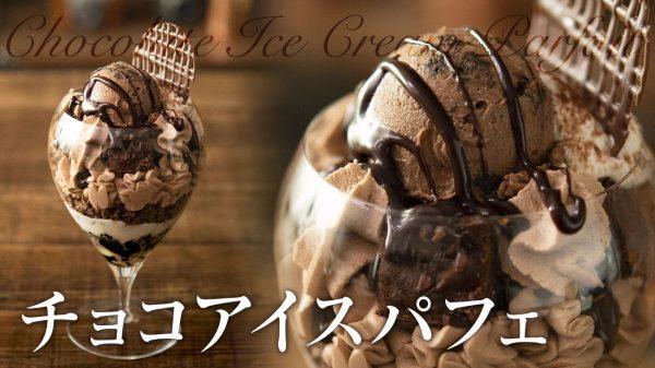 チョコアイス×チョコクリーム×チョコブラウニー…! 超チョコ尽くしの贅沢アイスパフェのレシピをご紹介