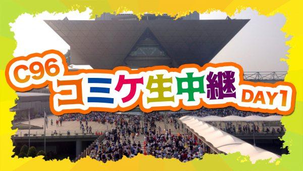 【C96特集】コミックマーケットの盛り上がりを生放送と記事でお届け!【2019夏コミ】