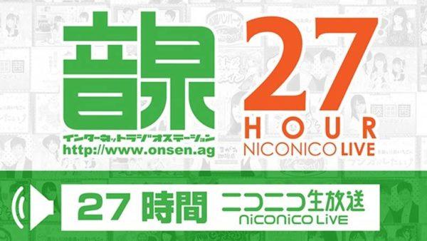 「<音泉>27時間ニコ生放送」各番組リポート&放送終了後の出演者コメントを直送【随時更新】