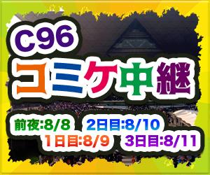 C96 コミケ中継