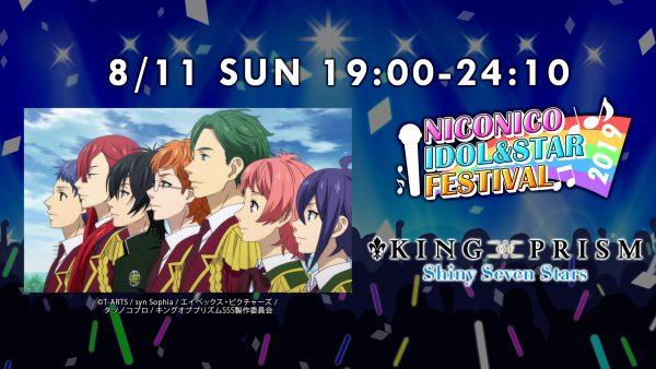 『KING OF PRISM -Shiny Seven Stars-』アニメ全12話の無料一挙放送、8月11日(日)19時より放送開始