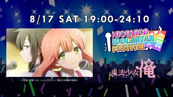 『魔法少女 俺』アニメ全12話の無料一挙放送、8月17日(土)19時より放送開始