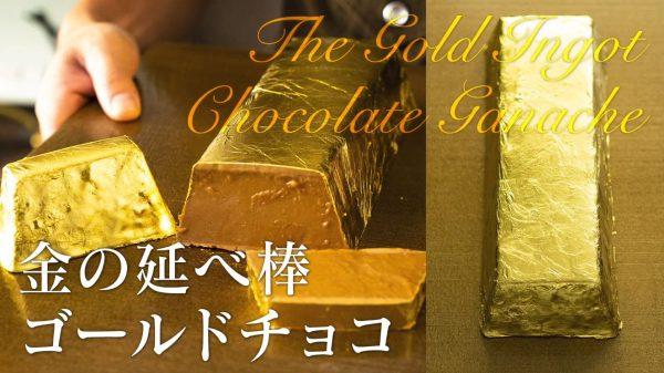 金の延べ棒のチョコを自宅で作ってみた!!お代官様の頬もゆるむ輝きに「これが山吹色のお菓子ってヤツか?」「お主も悪よのぉ」の声
