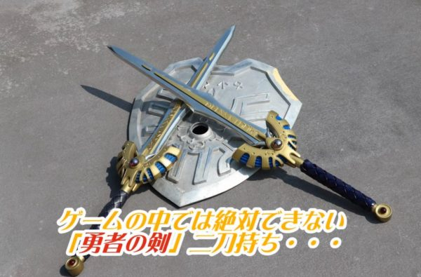 """「ドラクエ」ロトの剣を1/1の本格サイズで作ってみた! 鋳造のため""""伝説の武器""""も量産が可能というあり得ない事態に"""