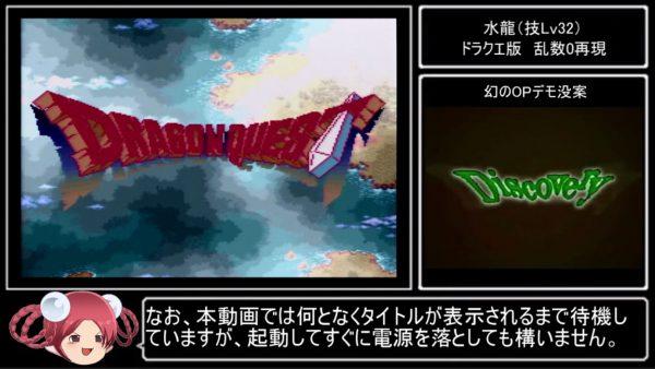 """1993年発売のSFC版『ロマサガ2』に""""ドラクエのカセットを使う""""裏技発覚!? 起動後すぐに電源を落とし、カセットを素早く差し替えると…?"""