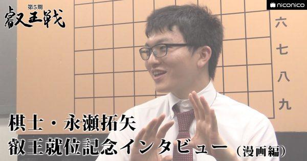 永瀬叡王就位記念インタビュー 大好きな漫画を力説「チェンソーマンは1筋から9筋まで全部駒をぶつけるような漫画」