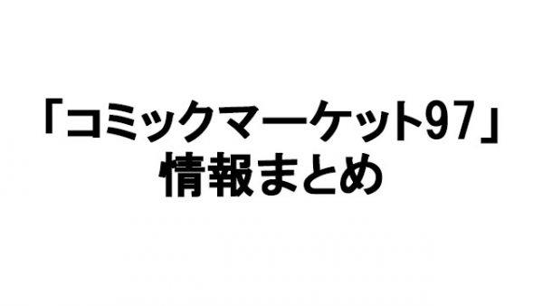 【C97】冬コミ2019情報まとめ【コミックマーケット】