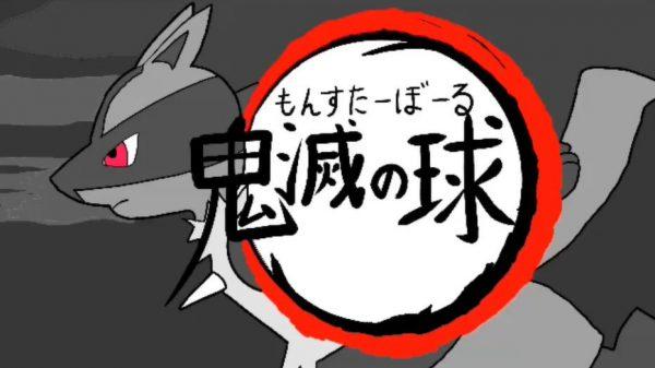 """『鬼滅の刃』OPを""""ポケモンの名前だけ""""で歌ってみた! 手描きアニメで活躍するポケモンたちの姿も必見!"""