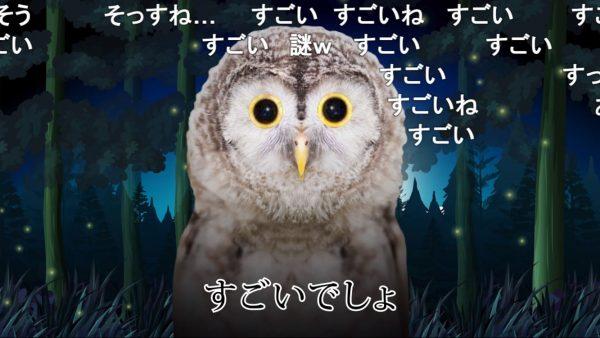 初音ミク曲『フクロウ』が笑える神曲すぎ。想像の斜め上を行く歌詞と映像に「ツボった」「今まで聞いてきた曲の中で一番面白い(確信)」の声
