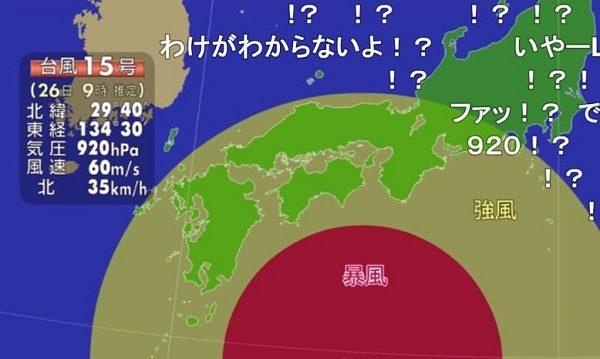 「昭和の三大台風」伊勢湾台風を平成の台風と比較してみた――犠牲者5098人、日本を直撃した最凶クラスの威力に戦慄