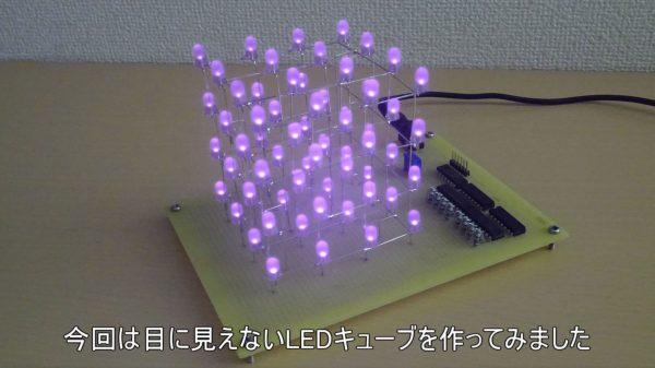 """""""肉眼では見えない赤外線LEDキューブ""""を全力で作った…? カメラを通さないと見ることすら出来ない作品に「達成感あるな」の声"""