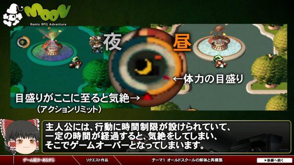 RPGなのに戦闘のない伝説のゲーム『moon』。 勇者に倒された動物の魂を救う「アンチRPG」は発売から22年経った今でも魅力的だった!