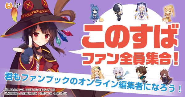 『このすば』「第2回 オンライン編集会議」が9月24日開催! キャラクター紹介も公開中