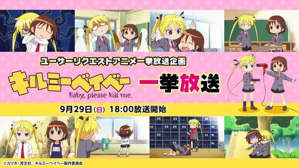 『キルミーベイベー』アニメ全13話の無料一挙放送、9月29日(日)18時より放送開始