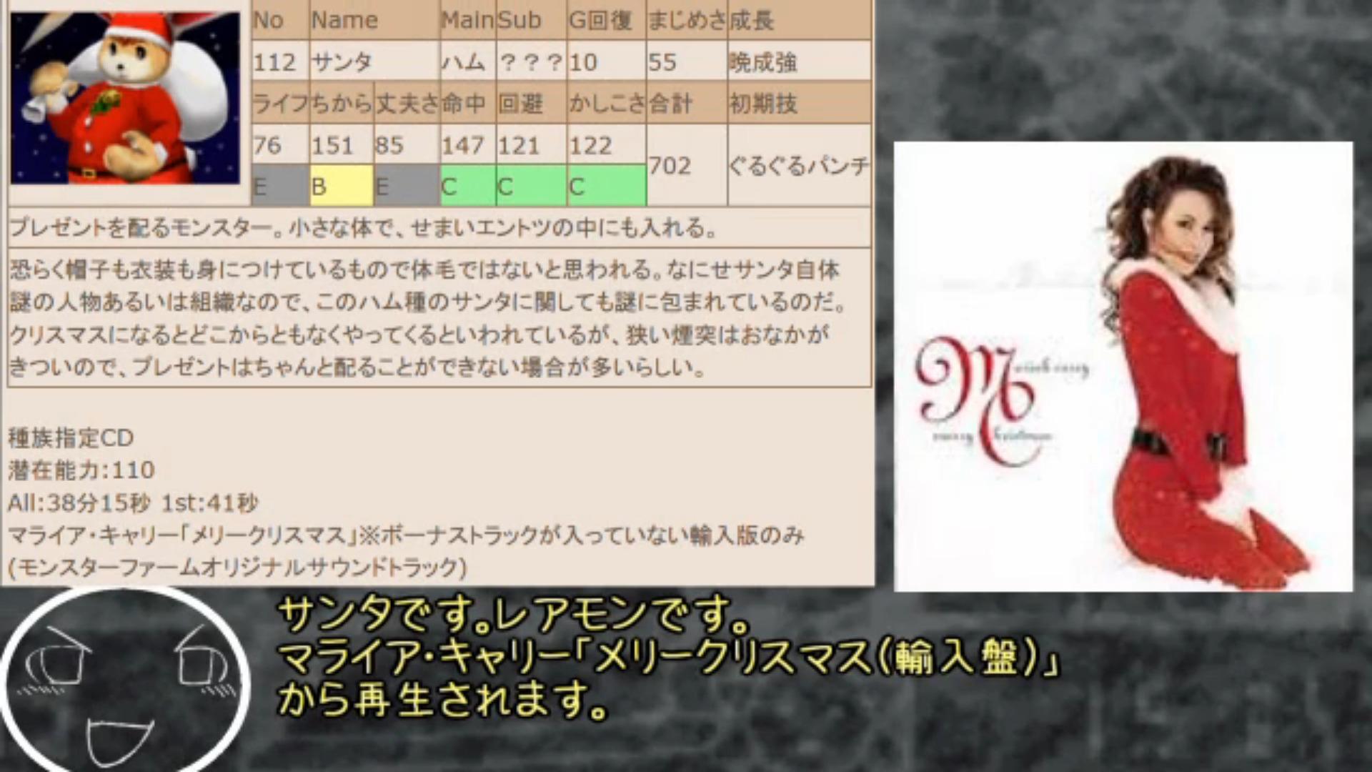『モンスターファーム』特定のCDからレアモンスターが生まれるって知ってる? 『ときメモ』からは「セイラ―」、爆風スランプのCDからは「サンプラザ」が誕生!