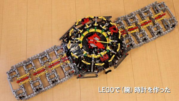 「レゴ」で超巨大な(腕)時計を作ってみた! あまりの大きさに「腹にまくと…なんか 変身! しそう」「巨人用かな?」の声