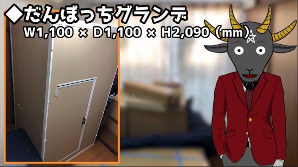 簡易防音室「だんぼっち」をガチ改造してみた結果…。総額で21万円で手に入る防音室に「マンションで使えてナイス」「工事に比べたら安い」の声