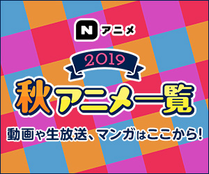 Nアニメ 2019秋アニメ一覧 動画や生放送、マンガはここから!