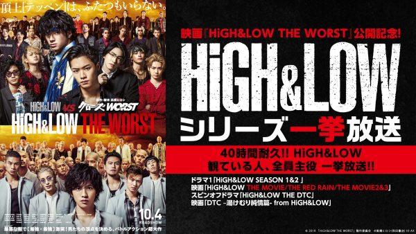 映画『HiGH&LOW THE WORST』公開記念! 「HiGH&LOW」シリーズ8作品の一挙放送が決定 10月4日(金)20時放送開始