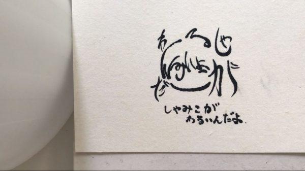 """天才""""へのへのもへじ""""絵師、現る! 『まちカドまぞく』のシャミ子を""""しゃみこがわるいんだよ""""の平仮名11文字だけで描いてみた"""