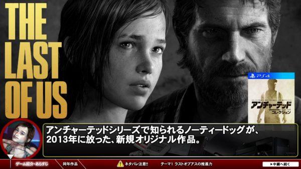 名作サバイバルホラー『The Last of Us』。映画を観ているような気分にさせる演出を、ガチ解説した動画が深い!