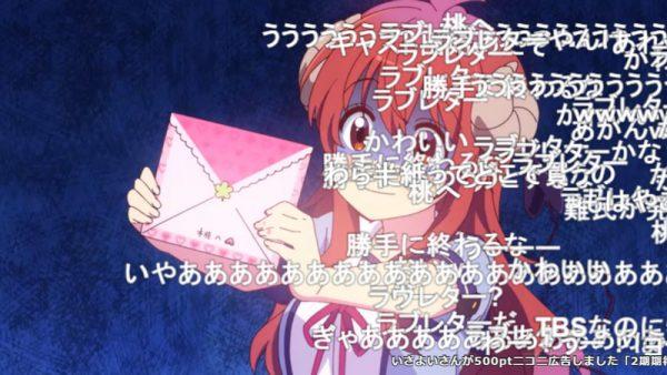 見た目ラブレターな果たし状を用意するシャミ子がマジ残念な件。3分で振り返る『まちカドまぞく』第12話盛り上がったシーン