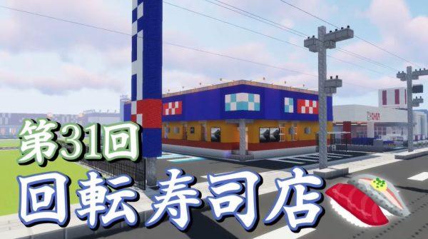 マイクラの世界に「はま寿司」開店! 早すぎるレールやペッパー君らしき白いやつも登場する異様な完成度に驚きの声が上がる