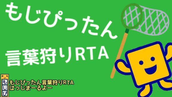 """『もじぴったん』で作った言葉を""""大阪の街ナカ""""でリアルに探し回るタイムアタック動画が投稿!! 奇抜すぎる内容に視聴者も終始困惑"""