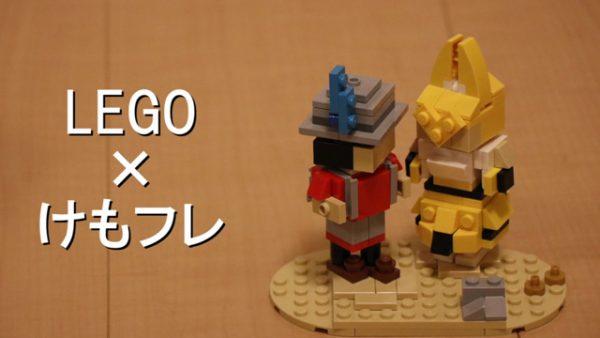 LEGOで作ったー!? 『けものフレンズ』かばん&サーバルを再現! 匠の技巧に「特徴がちゃんとある」「尊い」との声