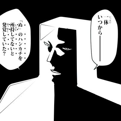 いつから 鏡花水月 を 使っ て ない と 錯覚 し てい た