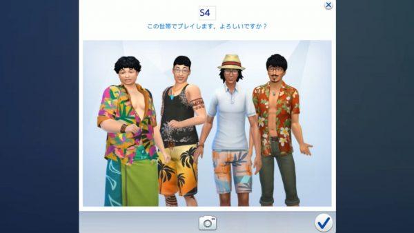 『The Sims 4』野郎4人でリゾート生活。「リゾート地で一生を終える夢」を叶えるための島生活がちょっと羨ましい件