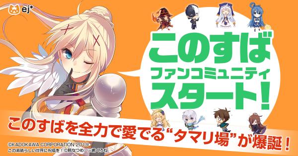 【このすば】アニメ1期レビューやネイル、コスプレ記事を掲載中!