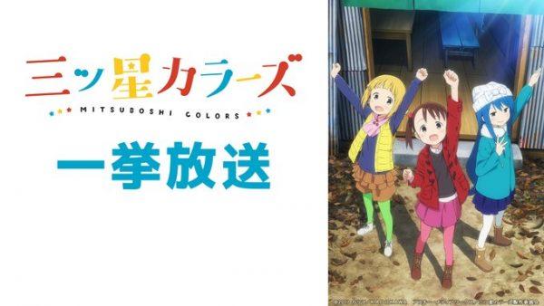 『三ツ星カラーズ』アニメ全12話の無料一挙放送、10月20日(日)19時より放送