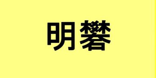 「濾過」「明礬」「苛性曹達」…みんなはいくつ読めた? 化学に関する難読漢字クイズに挑戦