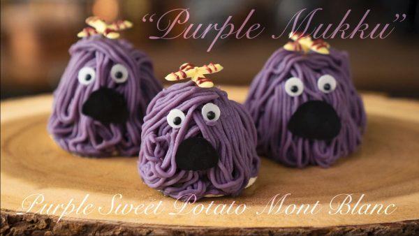 紫ムックのモンブラ、かわいすぎですぞ… 紫芋のレシピでハロウィン仕様に変身した姿にガチャピンも嫉妬!?
