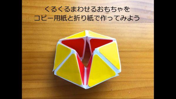 くるくるすると四色の折り紙が次々現れる手作りおもちゃが不思議! 紙だけで作られてるってほんと…?