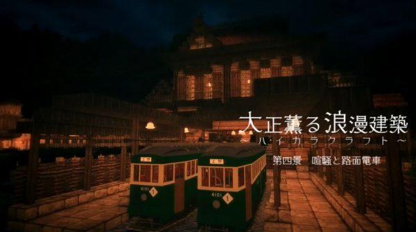"""マインクラフトで作った""""大正ロマン""""を見よ! 路面電車が走るノスタルジーあふれる情景に「こんな街歩きたい」「まさに古き日本」の声"""