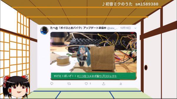 ニコニコ生放送のコメントに「Y」と打つとネギを振るミクさん人形…? 謎技術に懐かしみが高まる