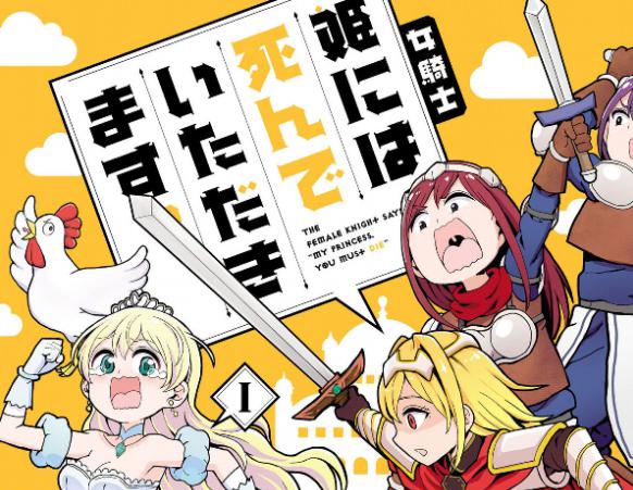 騎士団長「城をオークにかこまれた?よし、全員で自決だ」あきらめの速さに姫ドン引き! 漫画『女騎士「姫には死んでいただきます。」』の展開が予想外すぎる
